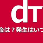 dTVの月額料金は?発生はいつから?