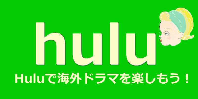 Huluで海外ドラマを楽しもう!