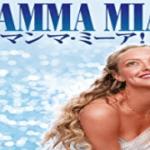 映画『マンマ・ミーア!』無料視聴する方法と配信サービスを紹介!