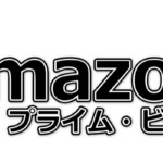 【Amazonプライム・ビデオ】概要や特徴、サービスを総まとめ!