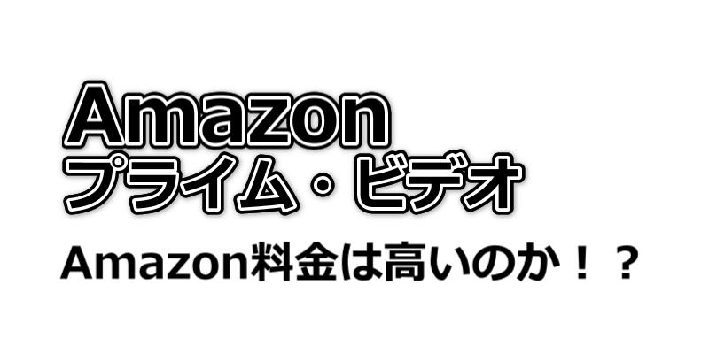 Amazon1ヶ月の料金高いのか