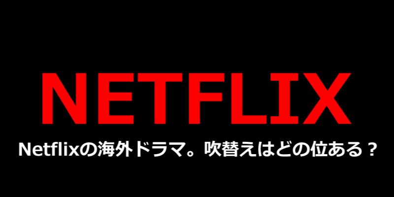 NETFLIX.海外ドラマ、吹き替えはどの位ある?