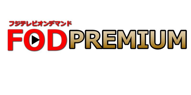 FODPREMIUM