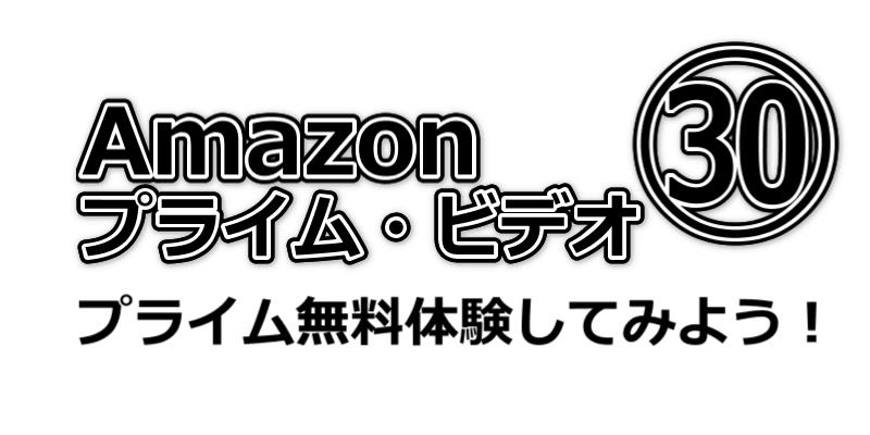 Amazonプライム・ビデオ気になる!契約前に無料体験してみて