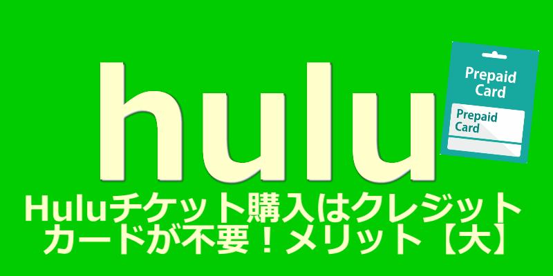 Huluチケット購入はクレジットカード不要!