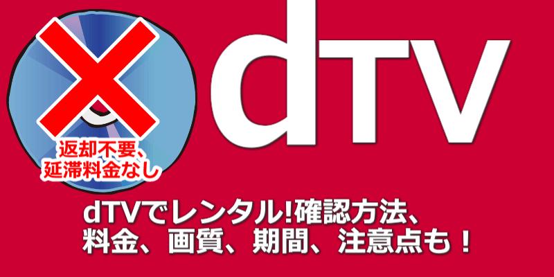 dTVでレンタル!確認方法、 料金、画質、期間、注意点も!