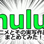 Hulu(フールー)で見れるアニメとその実写作品をまとめてみた!