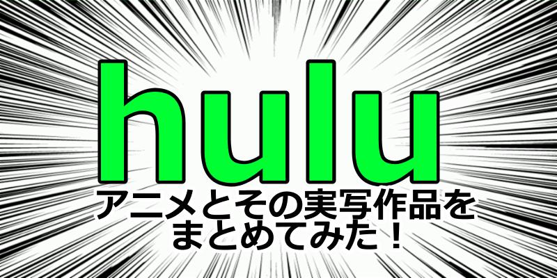 Huluで見れるアニメとその実写作品をまとめてみた!