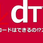 dTVはダウンロードはできるの?画質は?方法も紹介してます!