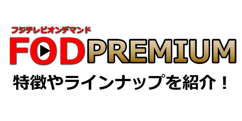 FODPREMIUM特徴やラインナップを紹介!