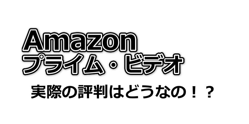 Amazonプライムビデオの評判良い・悪い