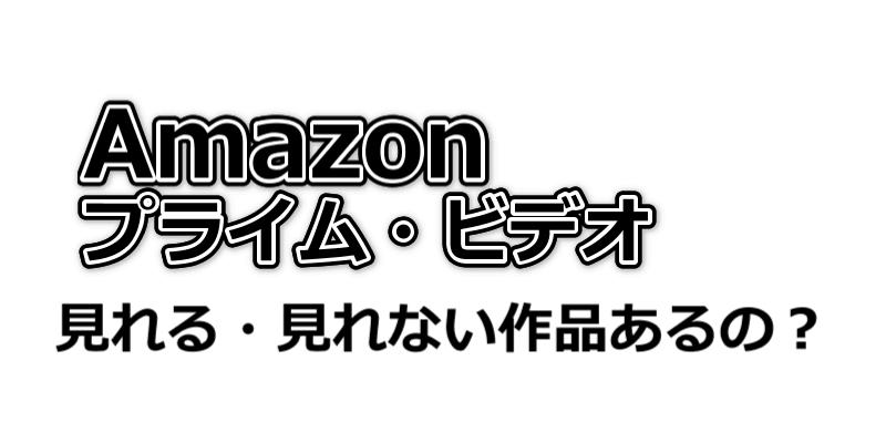 Amazon見れる・見れない作品