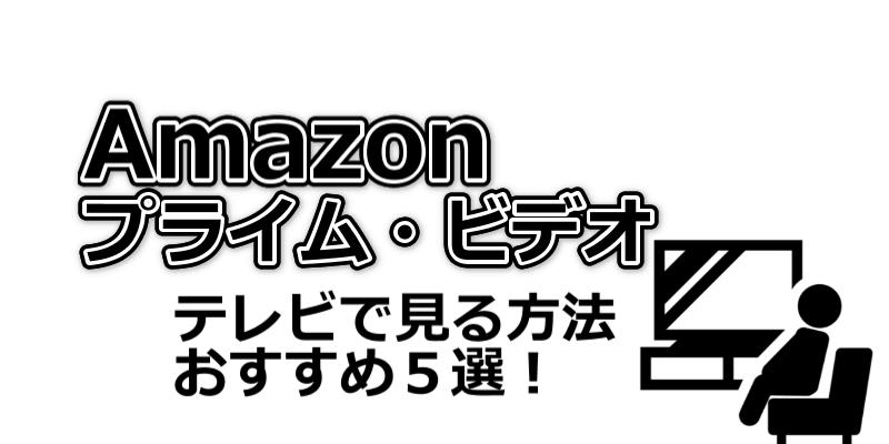 AmazonTVをみる方法5選