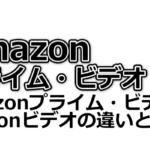 Amazonプライム・ビデオとAmazonビデオの