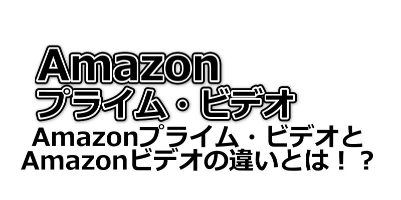 Amazonプライム・ビデオとAmazonビデオの違いとは