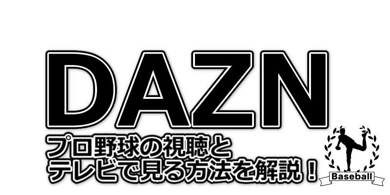 dazn-プロ野球の視聴とテレビで見る方法を解説!