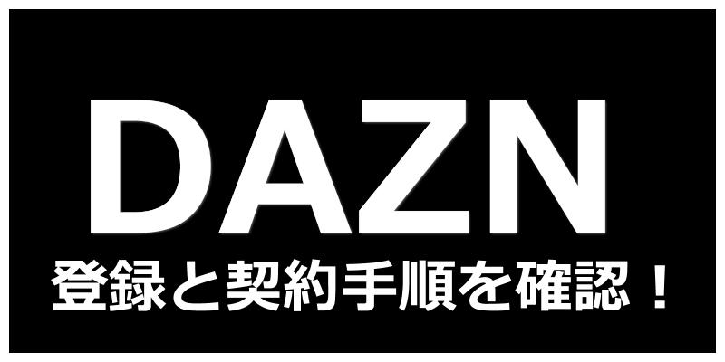 DAZN登録と契約手順を確認してみよう!