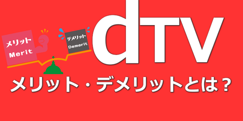 dtvのメリット・デメリット