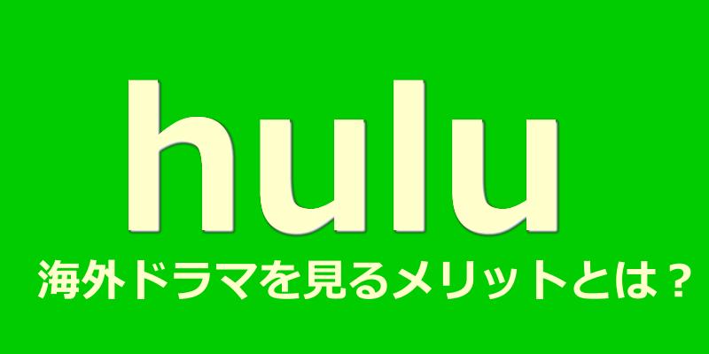 Hulu(フールー)で海外ドラマを見るメリットってあるの?