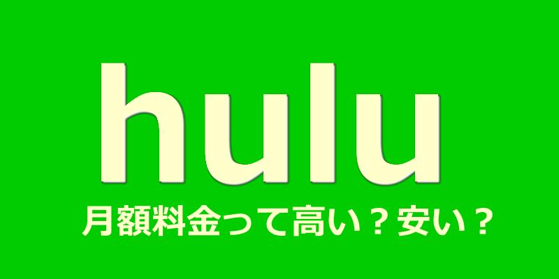 Huluって月額料金って高い?安い?