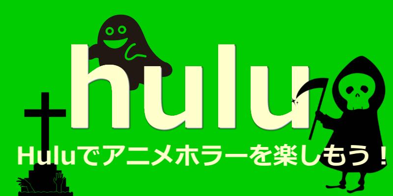 huluでアニメホラーを楽しむ!