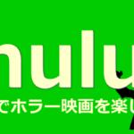 Hulu(フールー)で夏にぴったりのホラー映画をお得に見よう!