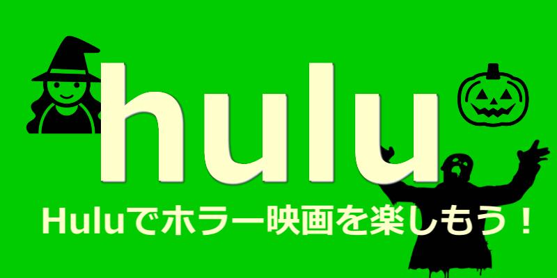 huluでホラーを楽しむ!