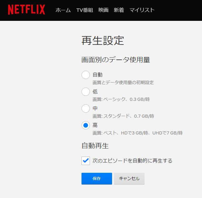 Netflixの料金プラン画像3
