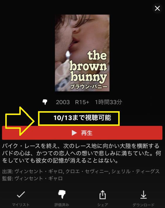 Netflixスマホタブレット日付の確認