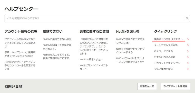 Netflixのヘルプセンター