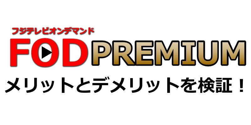 FODPREMIUMメリットとデメリットを検証