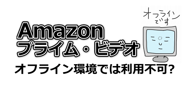 Amazonオフライン環境では利用不可?