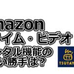 Amazonプライム・ビデオ『レンタル』使い勝手は良いの!?<比較>