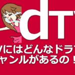 dTVにどんなおすすめのドラマ、ジャンルがあるの!?<一覧>