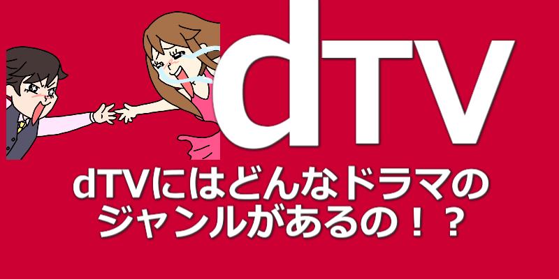 dTVにはどんなドラマの ジャンルがあるの!?