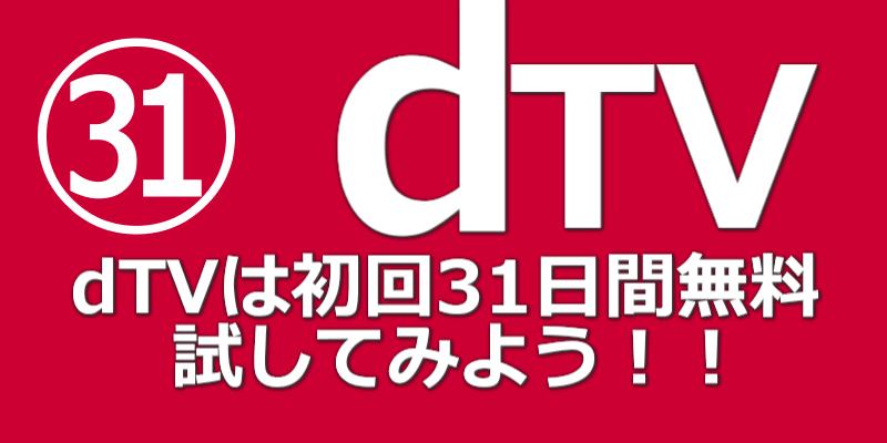 dTVは初回31日間無料 試してみよう!!