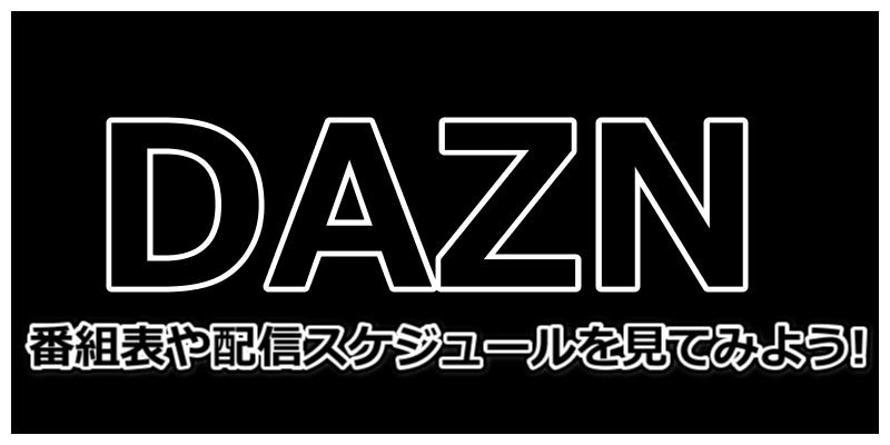 DAZN番組表や配信スケジュールを見てみよう