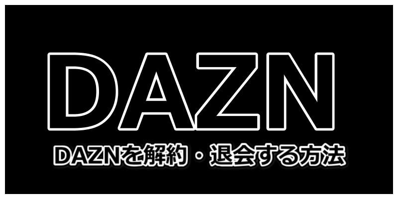 DAZNを解約・退会する方法