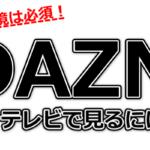 DAZN(ダゾーン)で通信量を節約・抑えるには?サッカーライブ中継から~