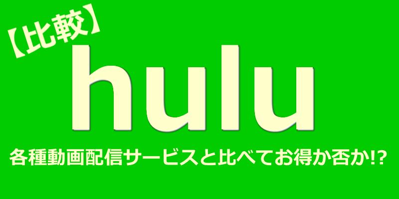 Huluは各種動画配信サービスと比べてお得か否か!?【徹底比較