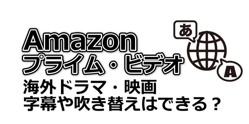 Amazon海外ドラマは?字幕や吹き替えはできる?