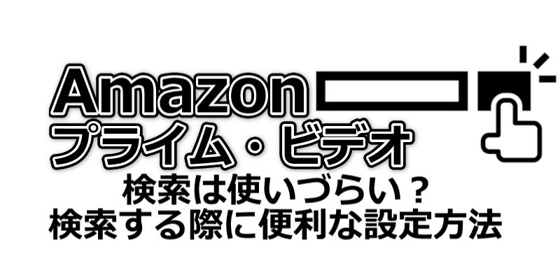 Amazon検索する際に便利な設定方法