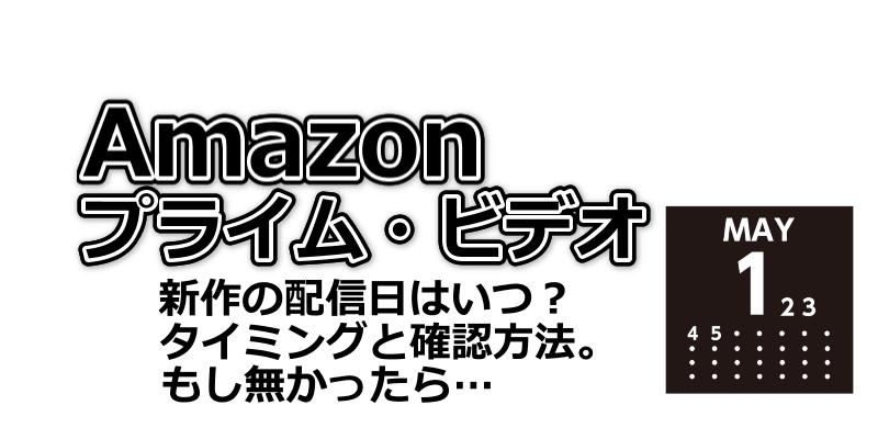 Amazonプライム・ビデオ新作の配信日はいつ?