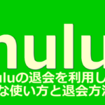 Huluを解約!?退会を利用したおトクな使い方と退会方法とは