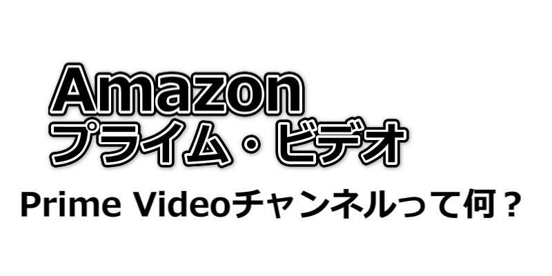 Prime Videoチャンネルって何?