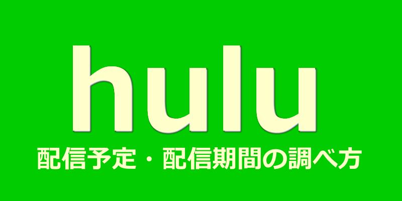 Hulu配信予定・配信期間の調べ方