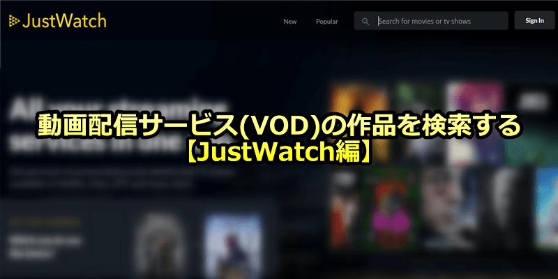 動画配信サービス(VOD)の作品を検索する 【JustWatch編
