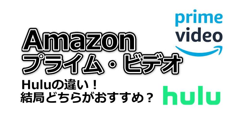 Amazonプライム・ビデオとHuluの違い!