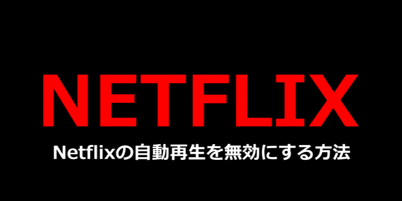 NETFLIX自動再生の無効方法について.png