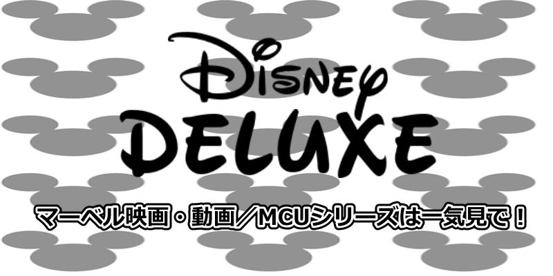 ディズニーデラックスマーベル映画・動画/MCUシリーズは一気見で!